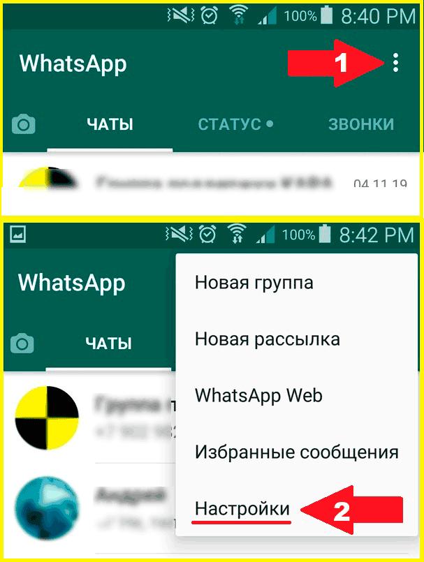 Настройеи ватсап на андроиде