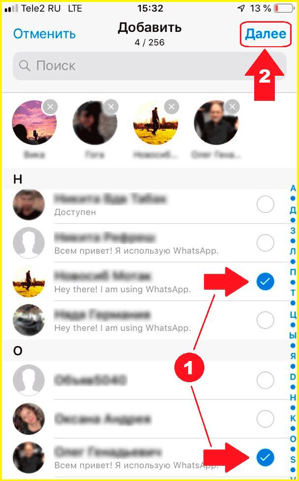 добавление людей в группу ватсап при её создании на айфоне