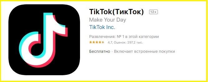 приложение в апп стор для айфона