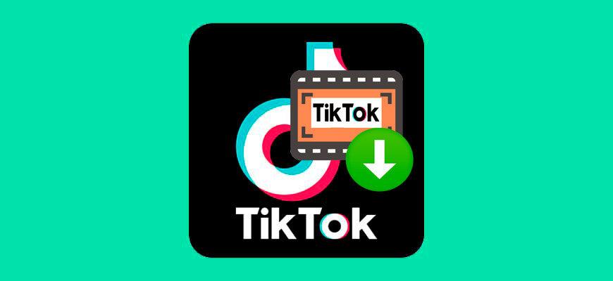Скачать видео из Тик Ток