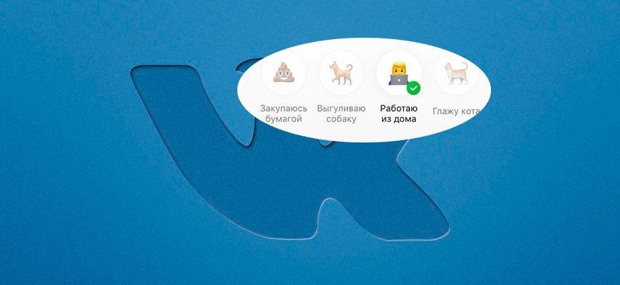 Смайлик после имени Вконтакте