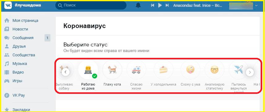 Выбор смайлика в статус после имени Вконтакте
