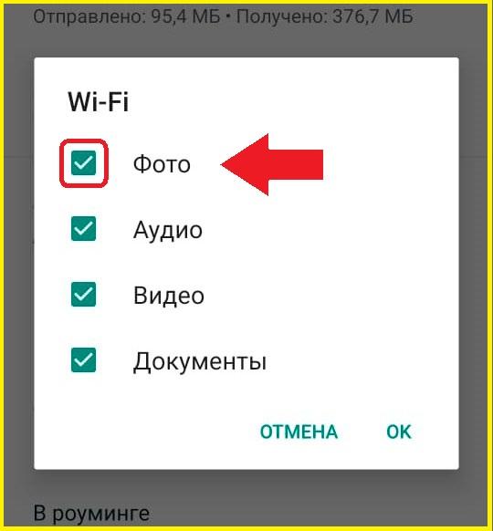 Отключить Сохранение Фото из WhatsApp (Android) 2020