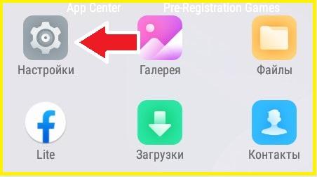 Настройки телефона Андроид, изменения места хранения фото из ватсап