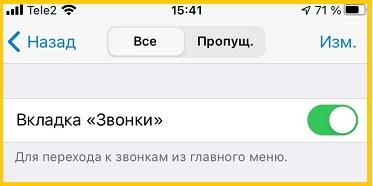 """Вкладка """"Звонки"""" в Телеграмм"""