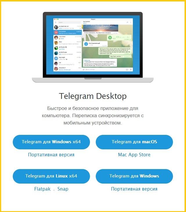 Официальное приложение Телеграмм для входа с компьютера