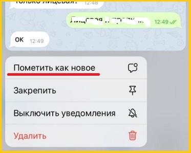 Отметить сообщение как непрочитанное в телеграмм