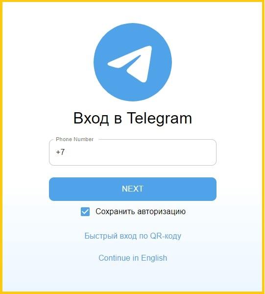 Вход в веб версию телеграмм на компьютере, новый сайт telegram.