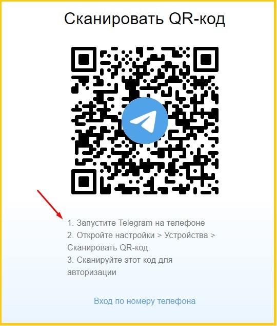 Зайти в веб версию по QR-коду
