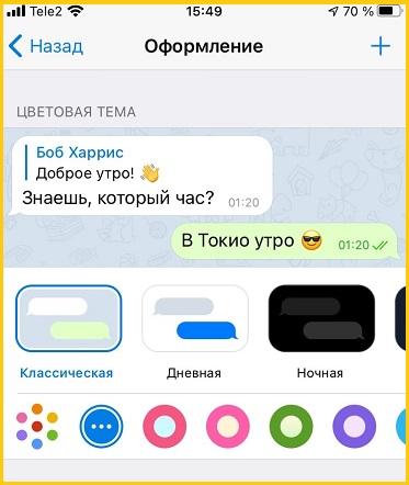 Сменить оформление темы в Telegram. ТОП 10 функций Телеграмм.