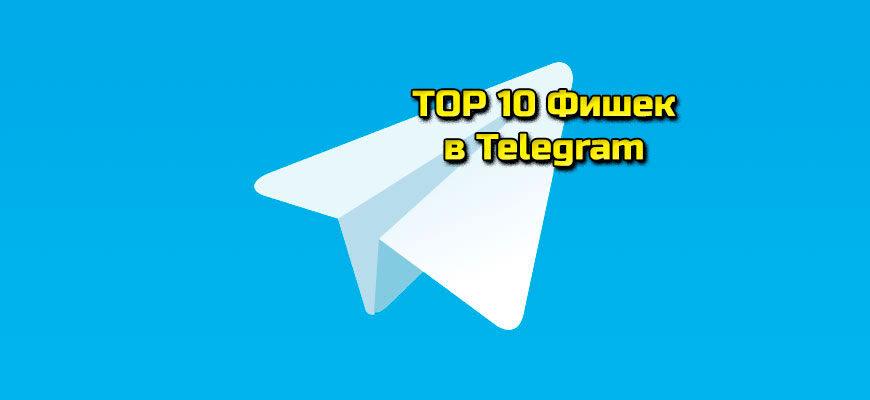 ТОП 10 функций Телеграмм