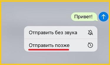 Отправить сообщение позже в телеграмм, задать время отправки