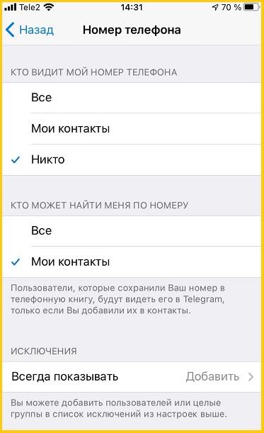 Скрыть номер телефона в телеграмм, ТОП 10 фишек telegram